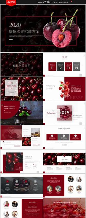 时尚樱桃种植方案樱桃销售车厘子水果画册PPT模板