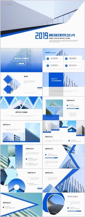 时尚杂志风建筑设计公司建筑房地产商业计划书工作总结PPT
