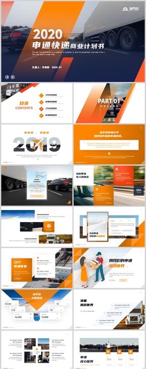 全新高端申通快递商业计划书物流市场营销总结PPT模板