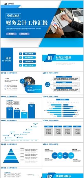 蓝色简约财务会计工作总结项目汇报商务PPT模板