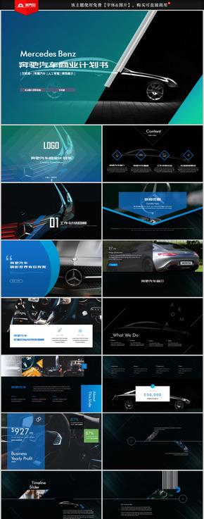 高端奔馳汽車商業計劃書市場品牌營銷策劃PPT