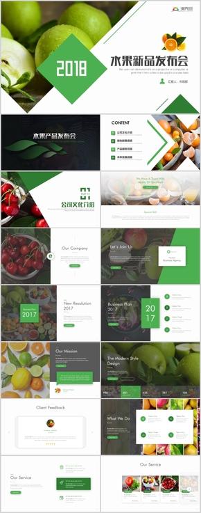 简约水果新品上市产品推介发布会互联网农业PPT