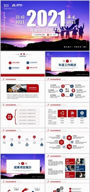 红蓝色创意你好2021工作总结企业商务计划PPT模板