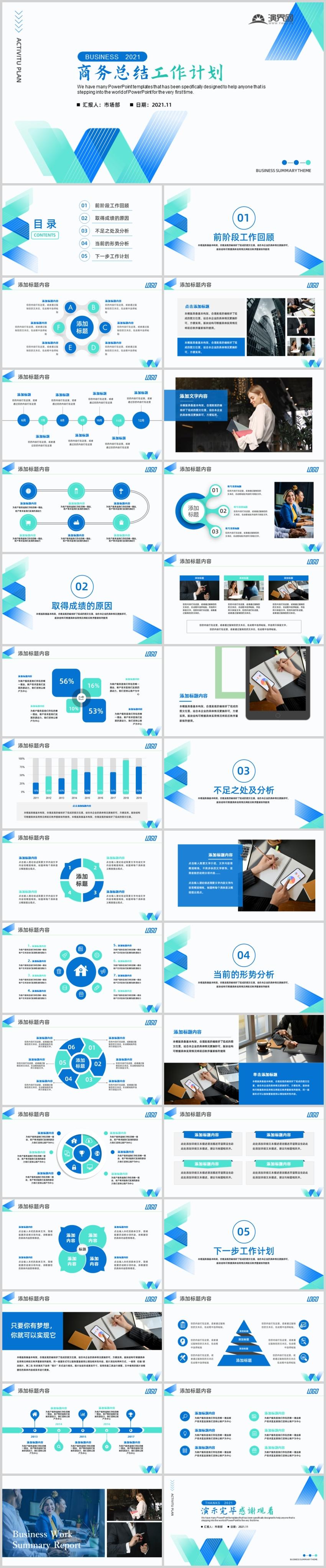 蓝色创意折纸商务总结述职报告时尚PPT模板