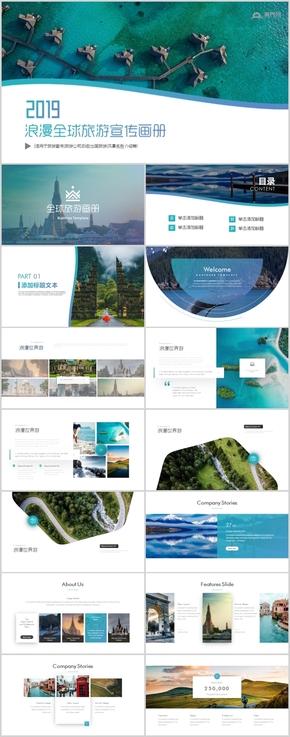 簡約創意全球世界旅游旅行宣傳畫冊出國留學培訓PPT模板