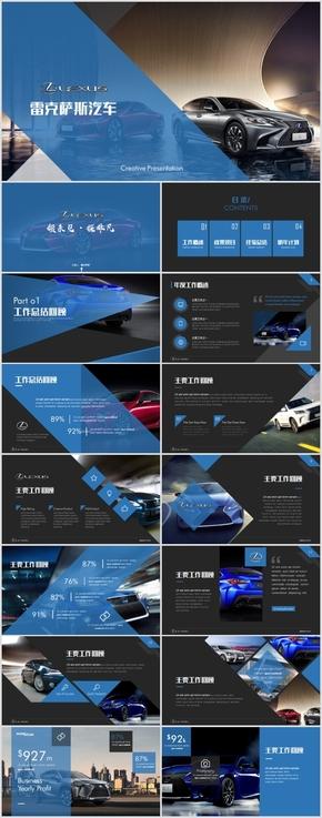 雷克萨斯汽车商业计划书创业融资品牌营销策划PPT
