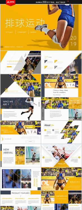 時尚動感排球運動體育營銷策劃中國女排精神宣傳畫冊PPT