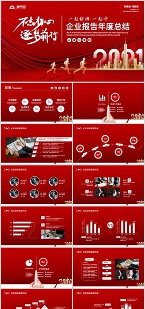 红色大气追梦前行企业汇报年度工作总结PPT模板