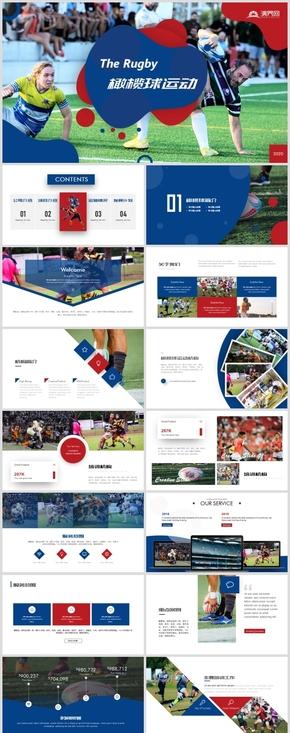 创意橄榄球推广方案书美式足球培训学校ppt模板
