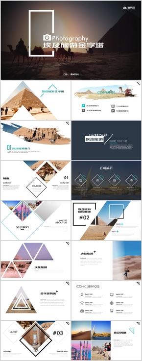 欧美杂志风埃及旅游金字塔介绍非洲名胜古迹PPT模板