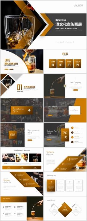 高端簡約酒文化宣傳畫冊PPT白酒行業品牌營銷公司簡介