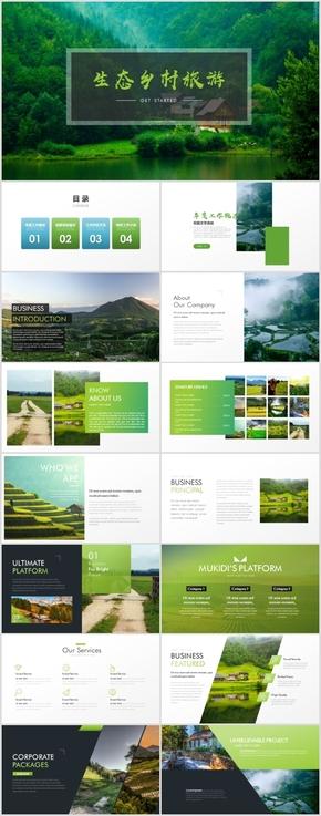 高端最美乡村旅游新生态农村旅游推广PPT模板