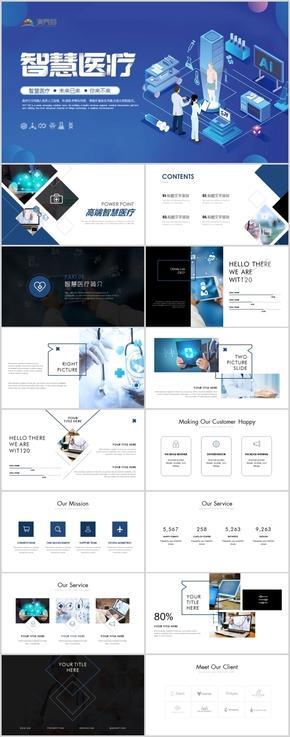 高端插画风智慧医疗互联网+健康中国医疗类PPT模板