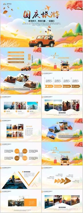 簡約國慶旅游PPT秋天旅游相冊展示旅游公司介紹