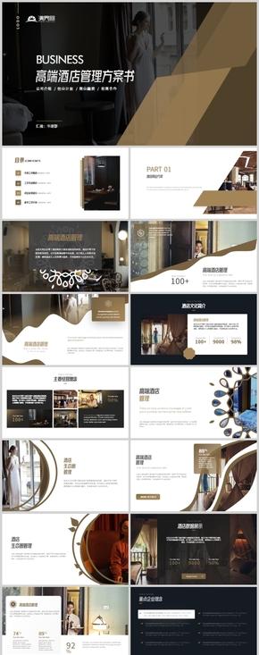 高端时尚风酒店管理运营方案书市场营销策划PPT模板
