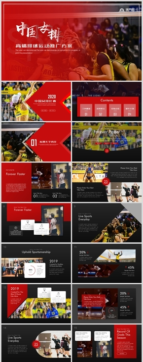 高端创意排球比赛运动体育营销中国女排画册PPT模板