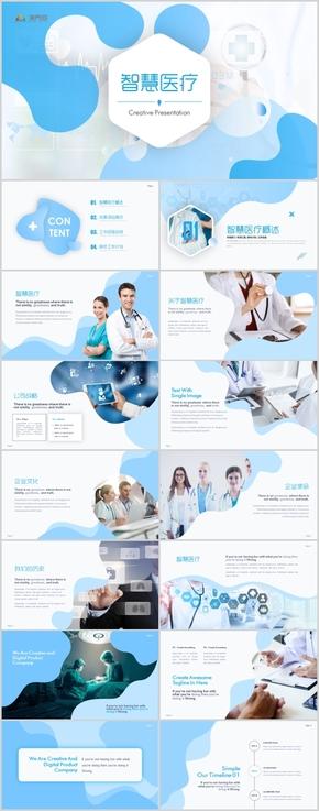 智慧医疗互联网+健康中国医疗类PPT模板