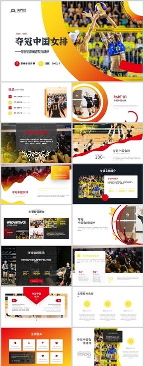 時尚動感奪冠電影中國女排精神體育主題教育班會PPT模板
