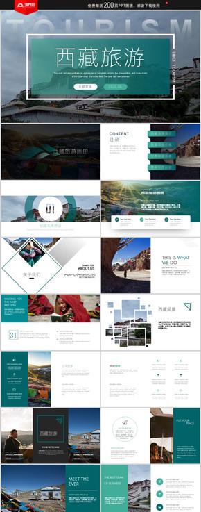 西藏旅游文化景点介绍宣传画册PPT模板