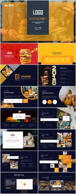 麦当劳快餐西餐餐饮商业计划书PPT2019工作计划
