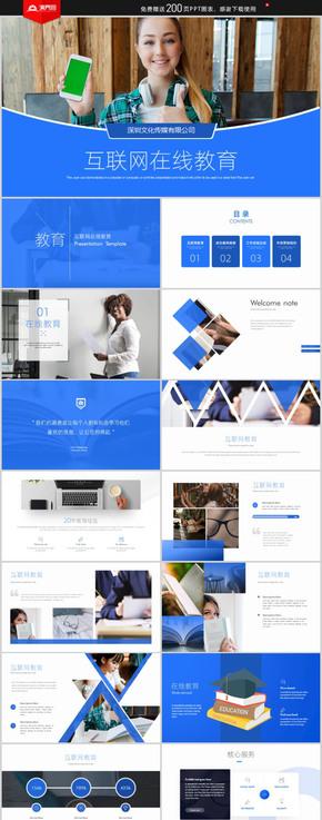 蓝色创意互联网在线教育智能科技网络网校商业计划书PPT模板