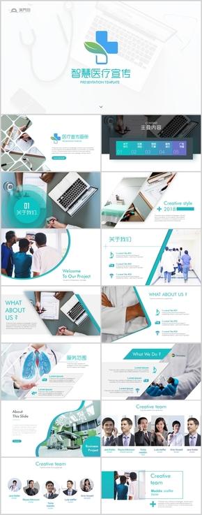 智能医疗商业计划书PPT医院宣传医疗机构简介