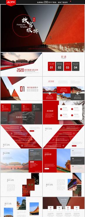 時尚大氣中國風北京旅游故宮文化宣傳故宮介紹PPT模板