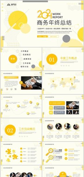 极简线条风黄色商务总结述职报告PPT模板