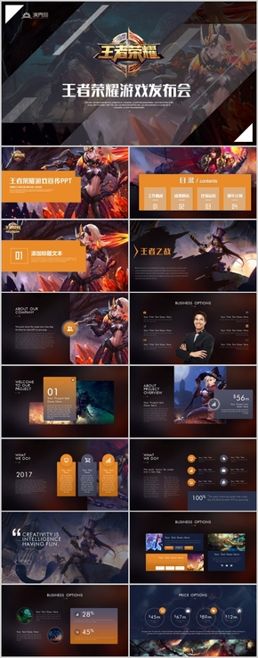 创意王者荣耀手机游戏项目发布会策划宣传PPT模板