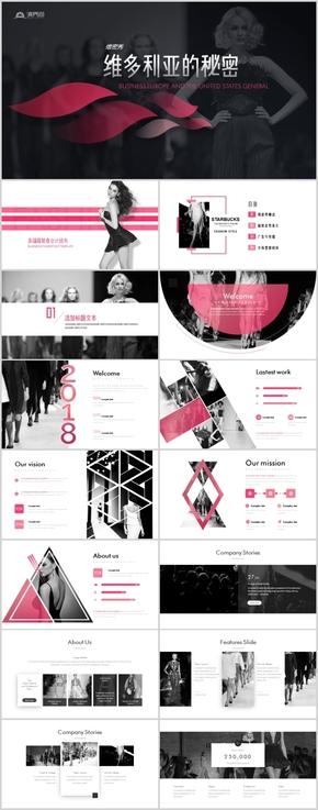 創意時尚雜志風維密時裝秀畫冊公司品牌宣傳PPT