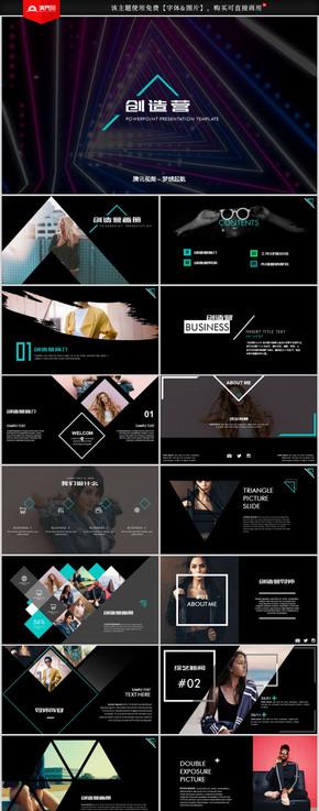 创造营综艺节目宣传画册广告招商PPT模板