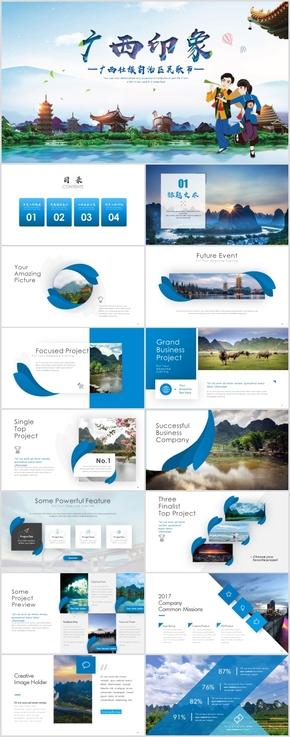 广西旅游宣传PPT模板