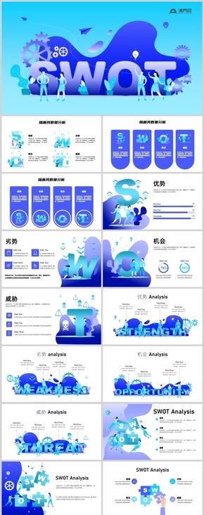 藍色插畫風工作匯報數據分析swot分析圖表匯總PPT模板