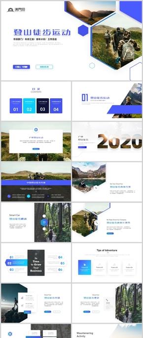 蓝色欧美风登山徒步运动商业方案体育户外运动营销策划PPT