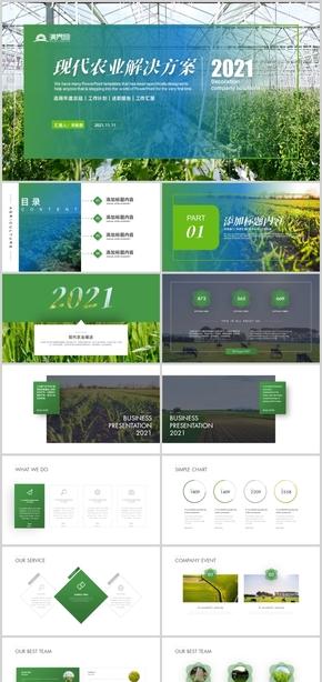 高端創意現代農業商業計劃書智慧農業PPT模板