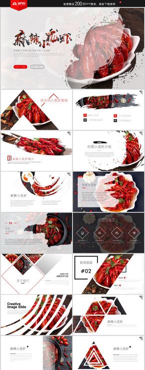 餐飲招商特色美食畫冊美味麻辣小龍蝦計劃書PPT模板