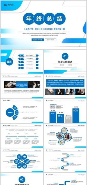 藍色簡約年終總結工作匯報商務實用PPT模板