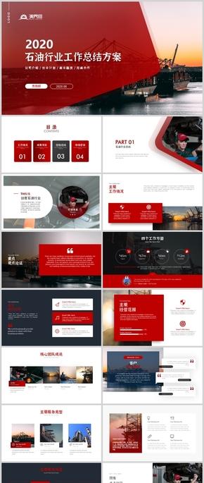 红色简约中国石油化工行业市场营销工作总结PPT模板