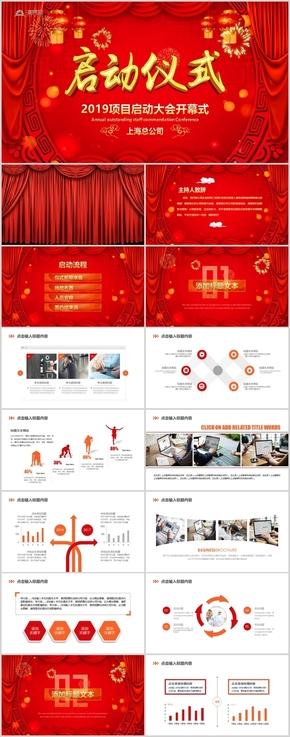 开场商务活动开幕仪式启动会启动仪式PPT模板