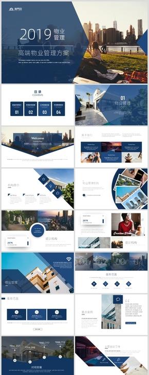 藍色高端物業管理商業計劃書社區工作總結PPT