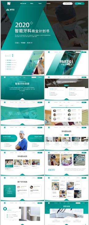 簡約創意網頁風智能牙科口腔護理醫生工作總結PPT模板