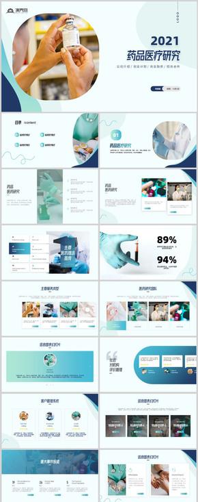 時尚歐美風藥品銷售醫療實驗研究醫院宣傳工作總結匯報PPT模板