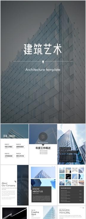 【A4】唯美建筑藝術設計房地產建筑藝術商業計劃書ppt模板