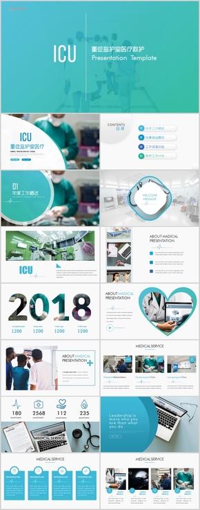 清新简约ICU医疗救护2019医疗工作总结PPT模板