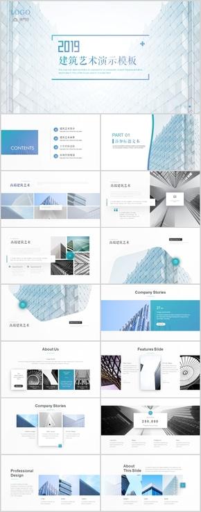 简约创意建筑设计公司建筑房地产商业计划书工作总结PPT