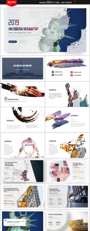 時尚動感美國旅游美國文化宣傳畫冊美國留學PPT模板