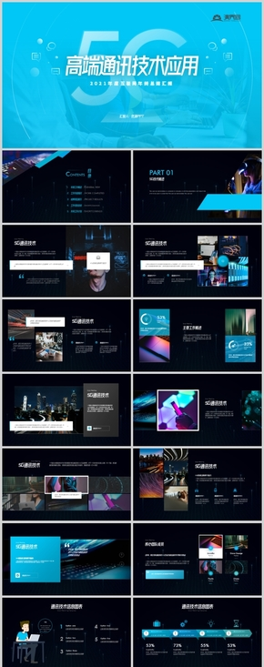 高端商務風5G通訊商業計劃書企業產品發布互聯網總結PPT模板