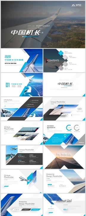 藍色大氣中國機長電影宣傳畫冊航空飛機工作總結PPT模板