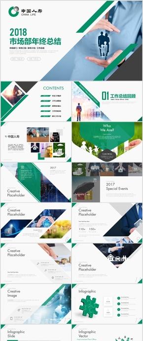 2018全新中国人寿绿色简约保险工作汇报销售报告PPT