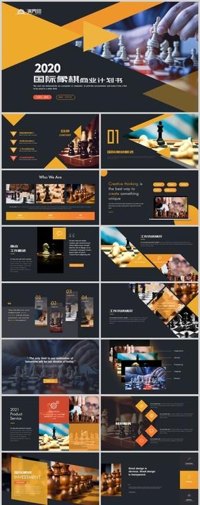 高端商务风国际象棋商业计划书象棋艺术文化宣传PPT模板